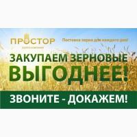 Купим пшеницу, ячмень