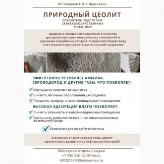 Цеолит (природный осушитель и дезодоратор для животноводческий помещений)