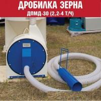 Пневматическая дробилка (решетная)