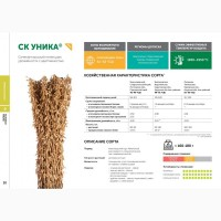 Семена сои: сорт УНИКА селекции Компании Соевый комплекс