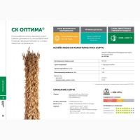 Семена сои: сорт СК ОПТИМА селекции Компании Соевый комплекс