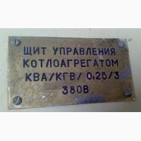 Щит управления котла КВА/КГВ/0, 25/3
